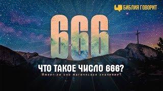 Что такое число «666»? | Библия говорит | 666