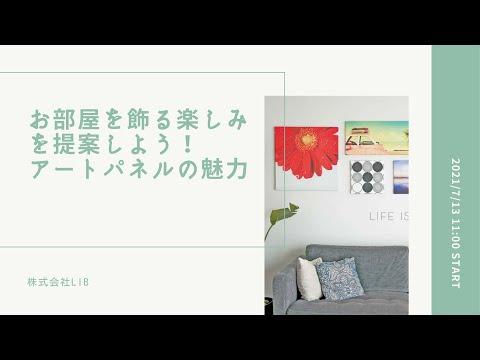 【2021年7月13日(火)11時00分~】lib「お部屋を飾る楽しみを提案しよう!今こそ仕入れて提案したいインテリアアートの魅力」