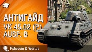 vk 45 02 p ausf b антигайд от pshevoin и wortus world of tanks