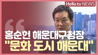 """홍순헌 해운대구청장 """"문화 도시 해운대"""""""