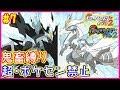 【鬼畜縛り】超・ポケモンセンター禁止マラソン~イッシュ編2~#7【ブラック2・ホワイト2】