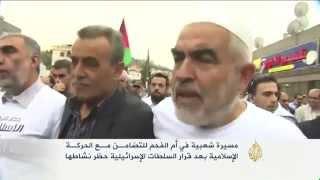 رائد صلاح: حظر الحركة لن يثنينا عن نصرة فلسطين
