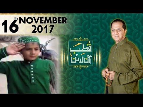 Qutb Online| 16 Nov 2017 | SAMAA TV