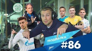 «Раздевалка» на «Зенит-ТВ»: выпуск №86