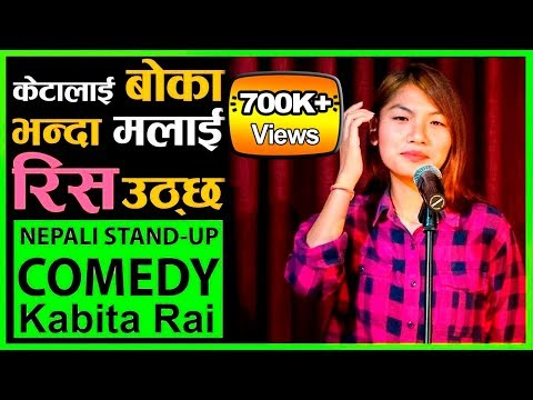 Naagin Serial Herne Boys | Nepali Stand-up Comedy | Kabita Rai | Laugh Nepal EP – 56
