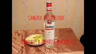 Алкотест: Самая дешевая в РФ самбука - «Мотичелли»! Поможет в личной жизни)!