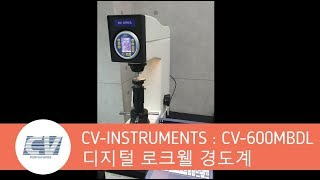 CV-600MBDL 디…