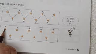 초등 1학년 수학 문제집 풀이. 수의 순서 알아보기