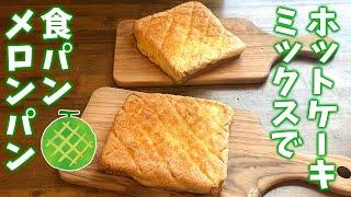 食パンメロンパン|みきママchannelさんのレシピ書き起こし