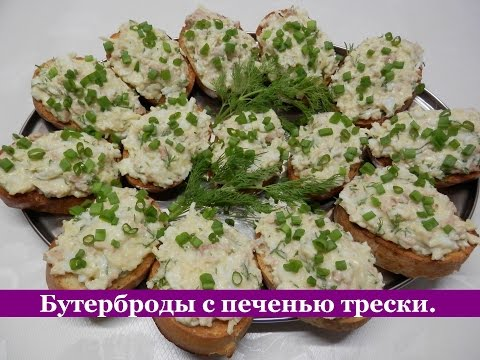 Закусочные бутерброды с печенью трески | ПРОСТОЙ РЕЦЕПТ на столиз YouTube · С высокой четкостью · Длительность: 2 мин56 с  · Просмотры: более 16000 · отправлено: 09.12.2016 · кем отправлено: Вкусный уголок.
