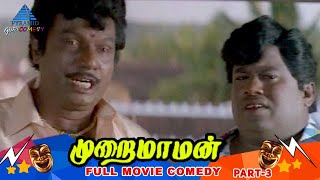 Murai Maman Tamil Movie Comedy Scenes | Part 3 | Jayaram | Kushboo | Goundamani | Senthil | Manorama