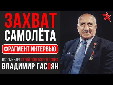 Захват самолёта Ту-134А. Вспоминает Владимир Бадоевич Гасоян