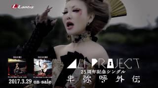 ALI PROJECT 25周年記念シングル「卑弥呼外伝」 2017年3月29日発売! ◇...