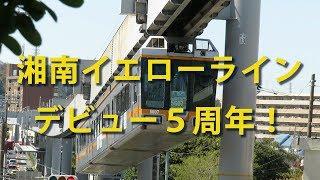 湘南モノレール・湘南イエローラインデビュー5周年!(Shonan Monorail)