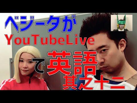 【DB English】Live Lesson12:特別生講義 其の十二【Live】