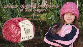 Шапка с двойным отворотом спицами | Double Lapel Hat knitting pattern