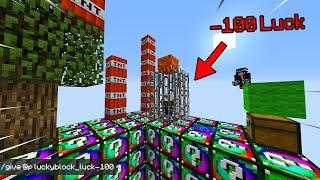 แกล้งเพื่อนในมายคราฟ ด้วยการเปลี่ยนเกาะ Lucky Block เป็นโชคร้ายทั้งหมด!! โคตรฮา 55 - Minecraft