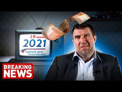 Всем пенсионерам по 10 тысяч перед выборами! Инфляция в августе шокирует. Дмитрий Потапенко