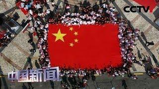 [中国新闻] 欢喜迎国庆 祝福新中国 澳门各界唱响《我和我的祖国》| CCTV中文国际