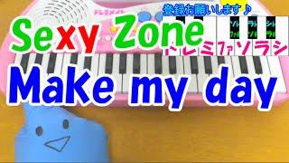 1本指ピアノ【Make my day】Sexy Zone セクゾ 黒崎くんの言いなりになんてならない 簡単ドレミ楽譜 超初心者向け