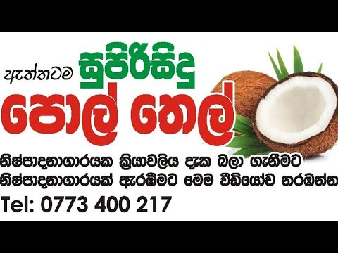 Extra Virgin Coconut Oil   Processing Latest Technology