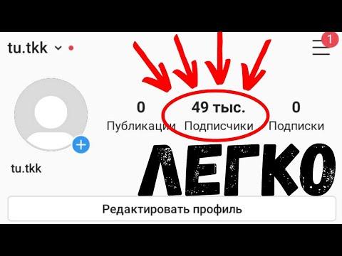 Новая Накрутка инстаграм  / КАК НАКРУТИТЬ ПОДПИСЧИКОВ В INSTAGRAM / 2020 накрутка