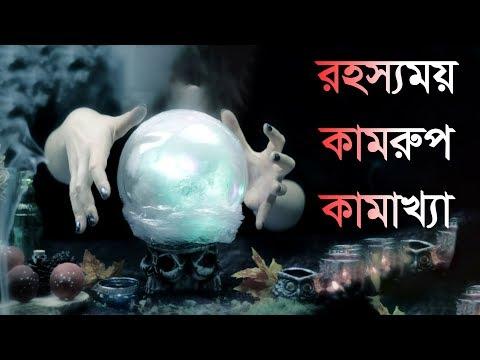যাদু মন্ত্রে ভরা নারী শাসিত দেশ    রহস্যময় কামরুপ-কামাখ্যা !  Kamrup kamakhya Bangla