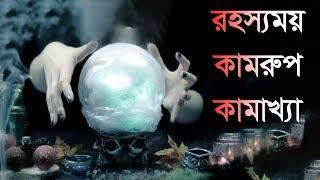 যাদু মন্ত্রে ভরা নারী শাসিত দেশ || রহস্যময় কামরুপ-কামাখ্যা !  Kamrup kamakhya Bangla