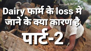 Dairy फार्म के loss मे जाने के  क्या कारण होते है (part-2) Why Dairy farms goes into losses (Part-2)
