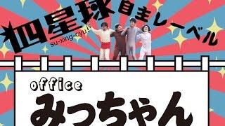 コミックバンド・四星球が2013年に突如設立した自主レーベル「officeみっちゃん」。 何が何だか騒々しくワイワイとやっている間に丸3年経過、無...
