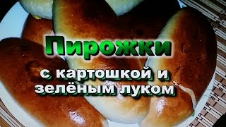 Пирожки с картошкой и зелёным луком! Простые Рецепты! Homemade cakes with potatoes and green onions!