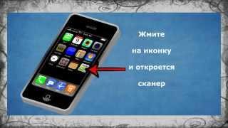 Як встановити QR - сканер на Андроїд - смартфоні