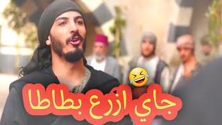 غزال جاي ازرع بطاطا 🤣😎🇸🇾✔/مسلسل بروكار/#زامل_الزامل_zamel_alzamel