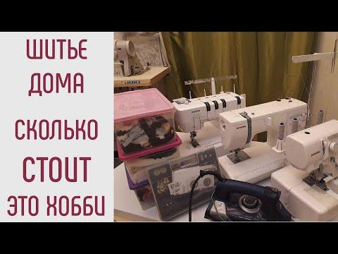 Сколько стоит шить дома. Шитье как хобби. Считаю затраты. Окупается ли шитье?