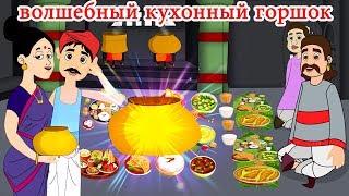 волшебный кухонный горшок сказки на ночь русский сказки Русские Моральные Истории