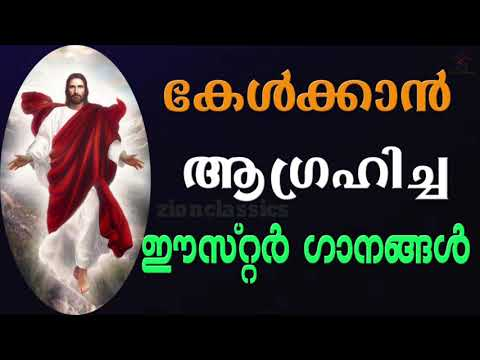 nonstop easter special songs malayalam christian devotional songs jino kunnumpurath christian devotional malayalam songs holy mass music albums popular super hit catholic beautiful retreat    christian devotional malayalam songs holy mass music albums popular super hit catholic beautiful retreat