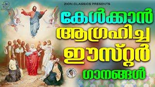 Nonstop Easter Special Songs | Malayalam Christian Devotional Songs | Jino Kunnumpurath