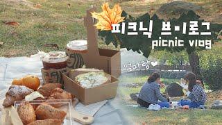 가을 향기 묻은 피크닉 브이로그. 엄마랑 밥 먹고, 책…