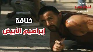 """خناقة أحمد السقا """"ابراهيم الابيض"""" مع الزرازير .. سيد شيبة معاه حكاية 💪👊"""