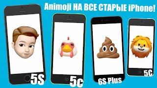 Animoji на iPhone 5S! Как добавить Animoji на старые iPhone! Я ОФИГЕЛ! 🐵