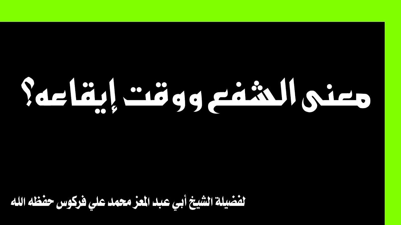معنى الشفع ووقت إيقاعه للشيخ فركوس الجزائري Youtube