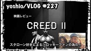 映画レビュー『クリード 炎の宿敵・Creed II』スタローン好きによるロッ...