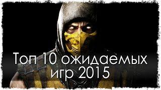 Топ 10 ожидаемых игр 2015 (HD)