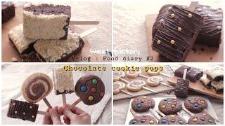 V-log | Food Diary #2. 홈베이킹 초콜…