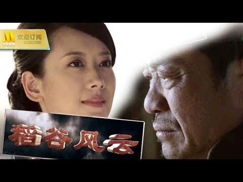 【1080P Full Movie】《稻谷风云/Rice Situation》解放军正义凛然(王刚 / 郭靖)
