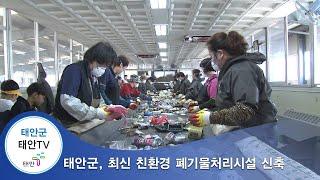 태안TV - 태안군, 최신 친환경 폐기물처리시설 신축