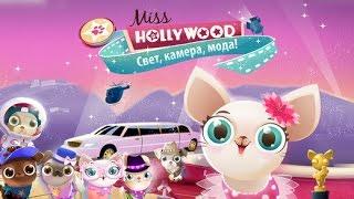 Miss Hollywood: Свет, камера и Мода/Miss Hollywood: Lights, Camera, Fashion.Мультик Игра