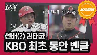 '선배한테 인사 안 하냐?' 김성배-김태균, 동안 벤클의 진실 | 스톡킹 EP.12-3