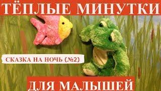 """Сказка на ночь для малышей (№2) Сказки на ночь для детей. Сборник детских сказок """"Спокойной ночи"""""""