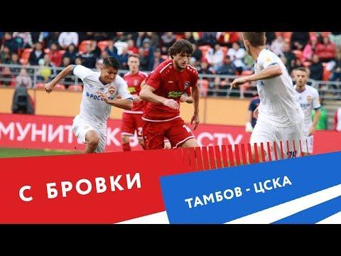 "С бровки: ""Тамбов"" - ЦСКА (0:2)"